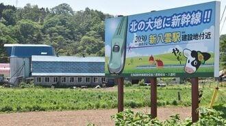 北海道新幹線「牧草地帯」の新駅は何を狙うか