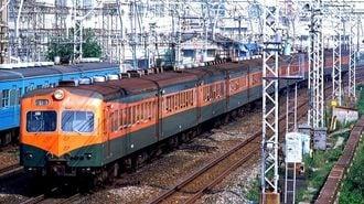 「オレンジと緑の電車」が語る通勤列車の進化