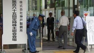 神戸製鋼「意外に静かな」株主総会に漂う不安