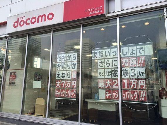 スマホ料金・家族で月3万円は高いのか   ドコモ情 …
