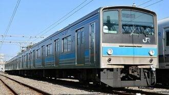 まだまだ現役「205系」、国鉄末期の画期的通勤車