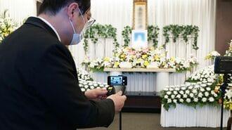 リモート参列も現れた「ウィズコロナの葬儀」