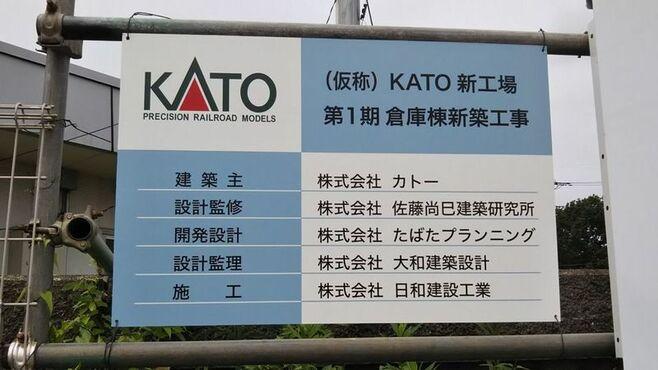 鉄道模型大手「KATO」が新工場、何を造るのか