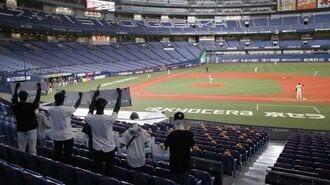 プロ野球「無観客開催」で迫られる次なる一手
