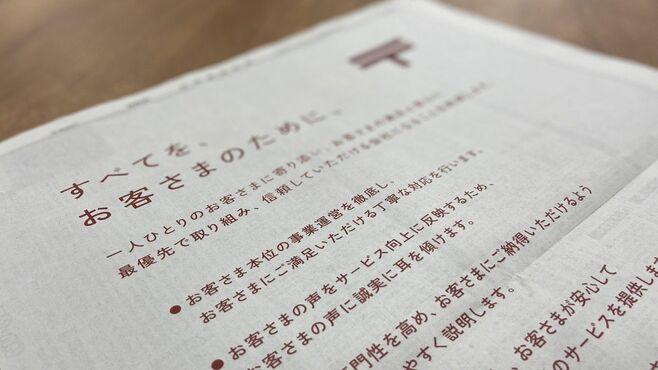 日本郵便の現場を憤慨させた東京支社長の懺悔