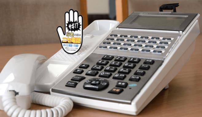 大量の「だまされ役」投入!電話詐欺の撲滅策