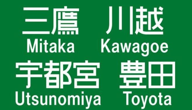 高速道路標識、「不思議な文字」の悲しい運命