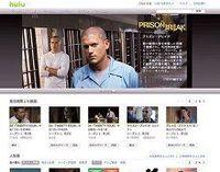 米人気動画サイト「Hulu」が上陸、黒船に身構える日本勢