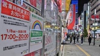 過料30万円、ついに施行「改正特措法」の注意点