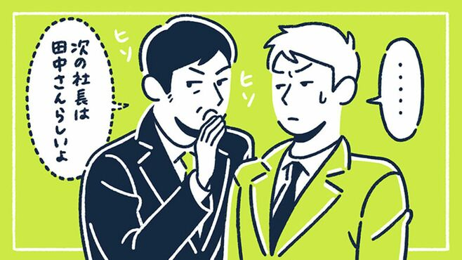 「人事の噂」好き上司が20代に煙たがられる理由