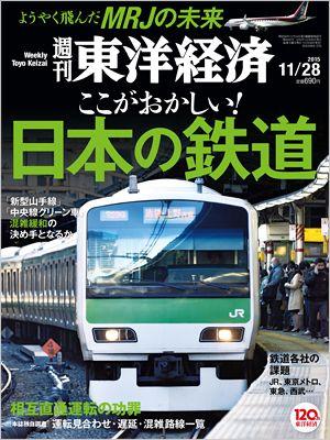 ここがおかしい! 日本の鉄道
