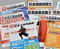 あなたにも出来る!社労士合格体験記(第54回)--テキスト持って台湾秘湯の旅へ