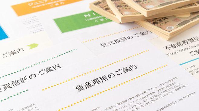 日本人が「資産運用」ができない根本理由