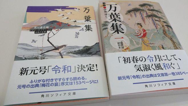 令和でKADOKAWAの「万葉集」本が爆売れの理由