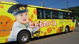 バス会社を次々買収、「みちのり」とは何者か