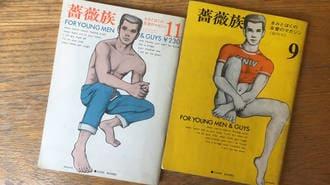 日本初の商業ゲイ雑誌、あの「薔薇族」の功罪
