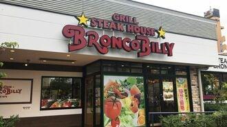 ブロンコビリー「ウルグアイ牛肉」は成功したか
