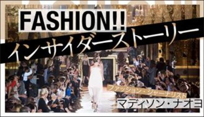 """ファッションショーが""""超高コスト""""な理由"""