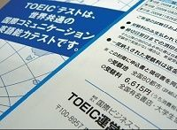 TOEIC開始から30年、600円値下げの理由