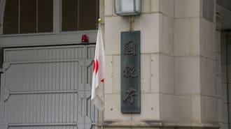 税の申告漏れが年7兆円超に及ぶ日本の現実