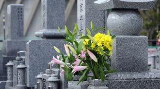 「お墓」の真実を一体どれだけ知っていますか