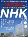 NHKの正体<br>膨張する公共放送を総点検