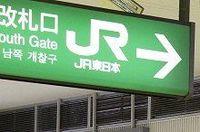 JR東日本は大震災の直撃で今来期業績予想は大幅な減額に【震災関連速報】