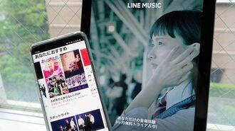 LINE MUSIC、「全曲無料でフル再生」の爆発力