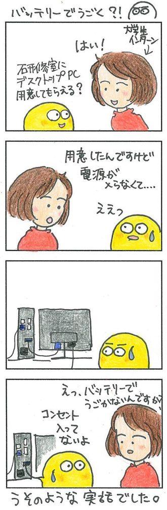 もはやデスクトップPCを知らない学生が!