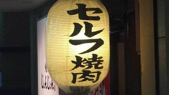 東京で「セルフ焼き肉」が密かに流行する理由