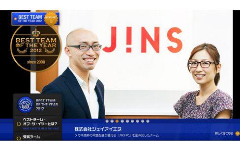 """ヒット商品""""JINS PC""""を支えた全社チーム"""