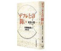 デフレとの闘い 日銀副総裁の1800日 岩田一政著 ~当初からデフレ均衡の近傍にあると認識