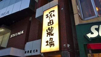 居酒屋「塚田農場」、既存店33カ月割れの理由