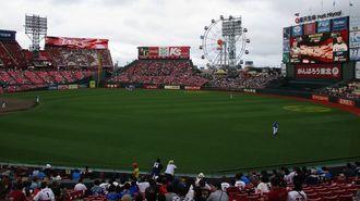 「時価」で売るプロ野球チケットは浸透するか