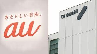 テレビ朝日とKDDI、動画配信で手を組んだ事情