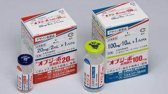 夢の抗がん剤「オプジーボ」が半額になる衝撃