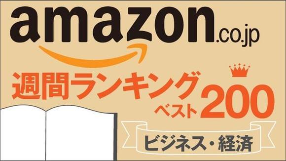 Amazon週間ビジネス・経済書ランキング