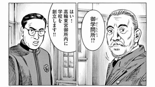 「皇太子の学校」総裁就任を固辞した東郷の本心