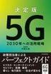 決定版 5G  2030年への活用戦略
