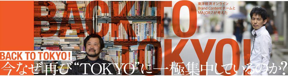 BACK TO TOKYO sponsored by ネクスト ブランドコンテンツ
