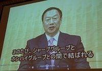 シャープに1300億円出資する台湾・鴻海の正体