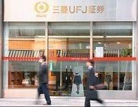 三菱UFJ証券の情報流出、止まらぬ顧客名簿の転売