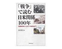 「戦争」で読む日米関係100年 日露戦争から対テロ戦争まで 簑原俊洋編 ~為政者レベルの知見をコンパクトにまとめる