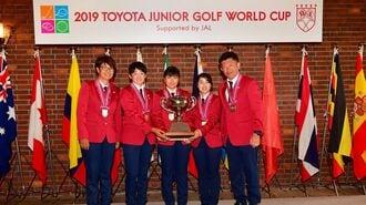 トヨタがジュニアゴルフに今でも協賛する理由