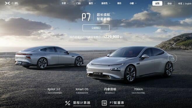 中国・新興EV「小鵬汽車」7~9月販売が2.7倍の訳