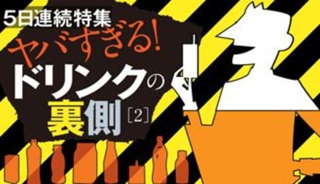 """「野菜ジュース」の成分は""""満足感""""だけ!"""