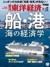 船・港――海の経済学<br>ニッポンの生命線が危ない