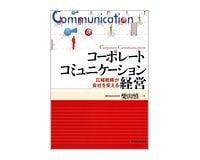 コーポレートコミュニケーション経営 広報戦略が会社を変える 柴山慎一著 ~経営者のための攻めのCSRの手引き