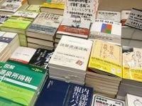 書店員が選ぶビジネス書ベスト30 2009年版