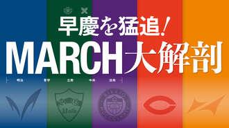「早慶MARCH」30年前ではありえなかった下克上